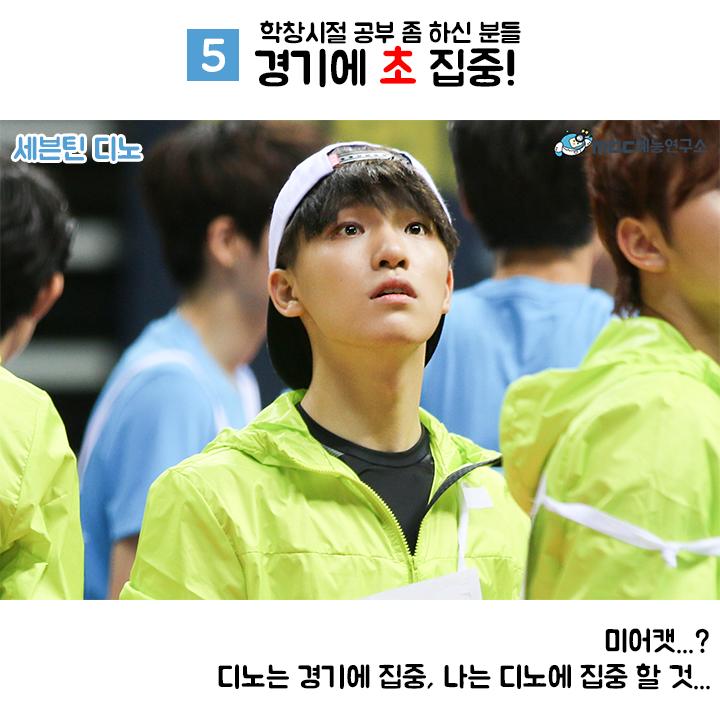 [OFFICIAL] Seventeen at MBC ISAC 2015 아이돌스타 선수권대회 #세븐틴 34