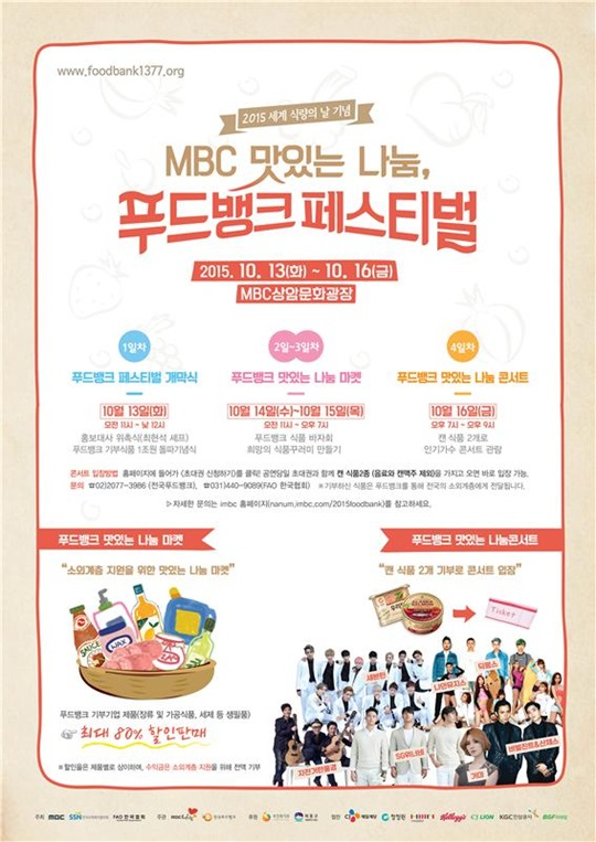 [INFO] Seventeen will perform at MBC Food Bank Festival on Oct.16!