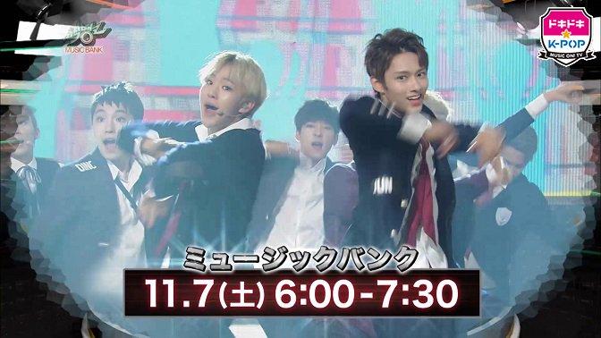 [OFFICIAL] 151105 エムオン!K-POP Twitter Update #세븐틴 2