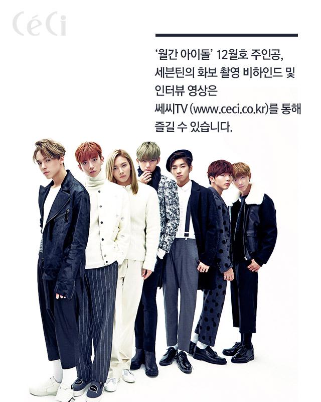 [OFFICIAL] 151128 CeCi Korea Update #세븐틴 #쎄씨 #editor_최디렉 5