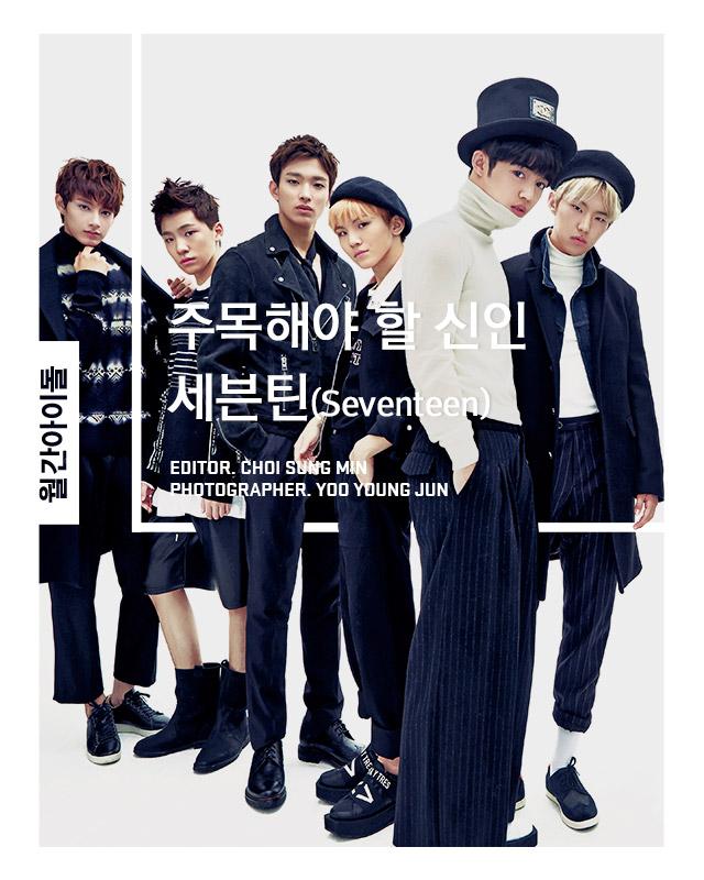 [OFFICIAL] 151128 CeCi Korea Update #세븐틴 #쎄씨 #editor_최디렉
