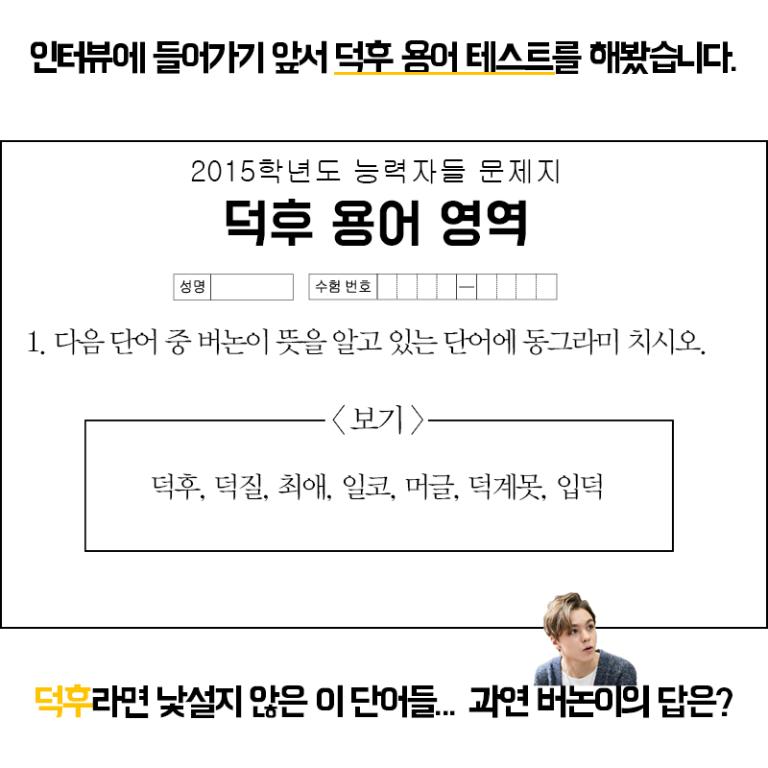 [OFFICIAL] 151225  MBC 예능연구소 Update #버논 #VERNON #능력자들 (1)