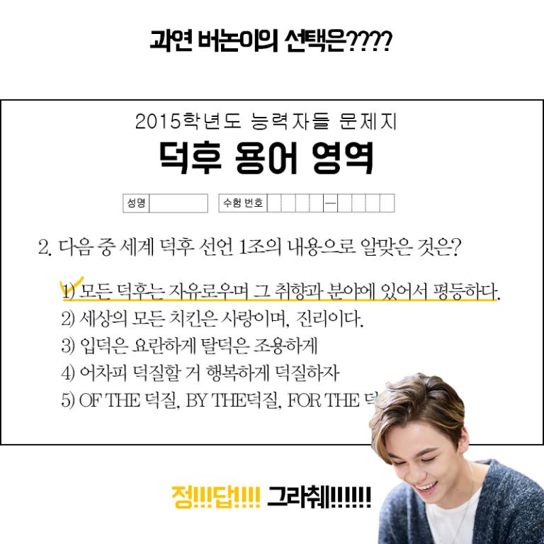[OFFICIAL] 151225  MBC 예능연구소 Update #버논 #VERNON #능력자들 (4)