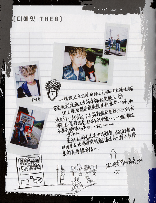 [TRANS] Seventeen 2nd Mini Album 'Boys Be' Diaries (Seek Ver.) #세븐틴 #SEVENTEEN #SVT 10