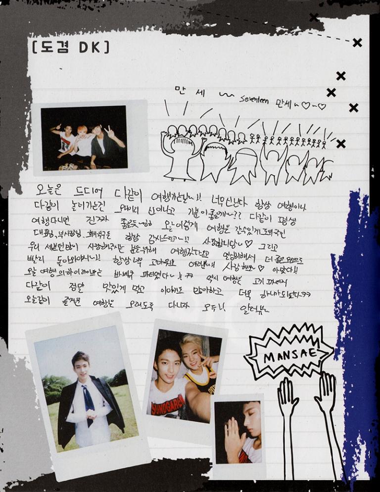 [TRANS] Seventeen 2nd Mini Album 'Boys Be' Diaries (Seek Ver.) #세븐틴 #SEVENTEEN #SVT 8