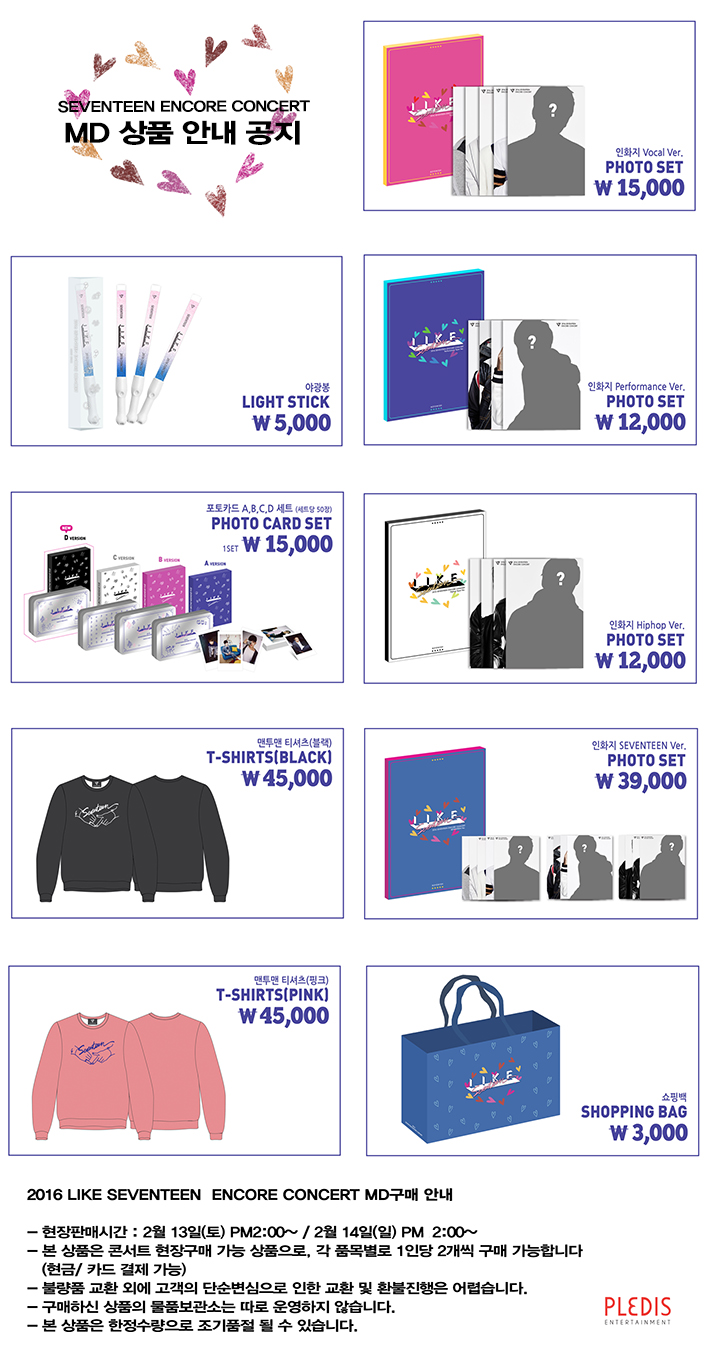 [NOTICE] 2016 SEVENTEEN ENCORE CONCERT MD상품 안내