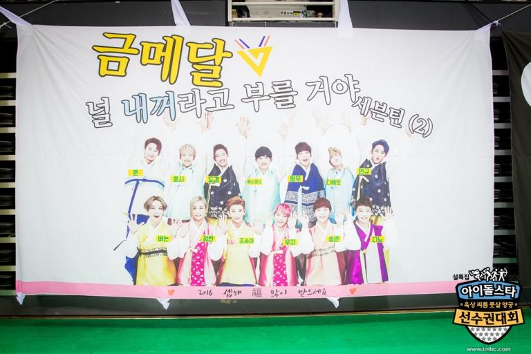 [OFFICIAL] Seventeen at MBC ISAC 2016 아이돌스타 선수권대회 #아육대 #세븐틴 #SEVENTEEN (6)