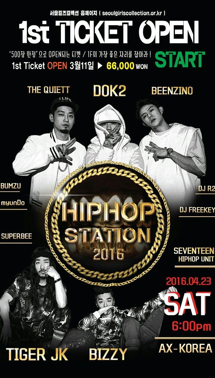 [INFO] Seventeen's Hip-hop Unit will perform at Hip-Hop Station 2016 on April 23rd @ 6PM KST #힙합팀 #세븐틴