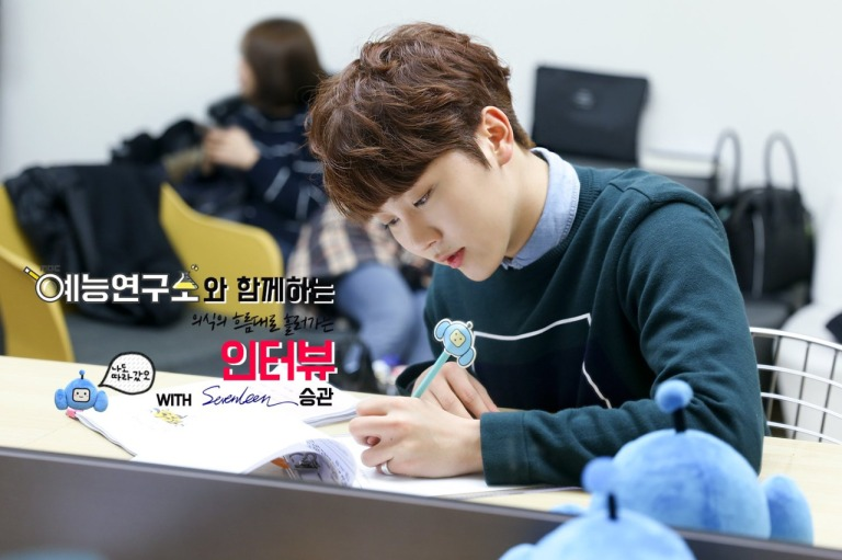 [OFFICIAL] 160311 MBC 예능연구소 Update #능력자들 #승관 #SEUNGKWAN 6