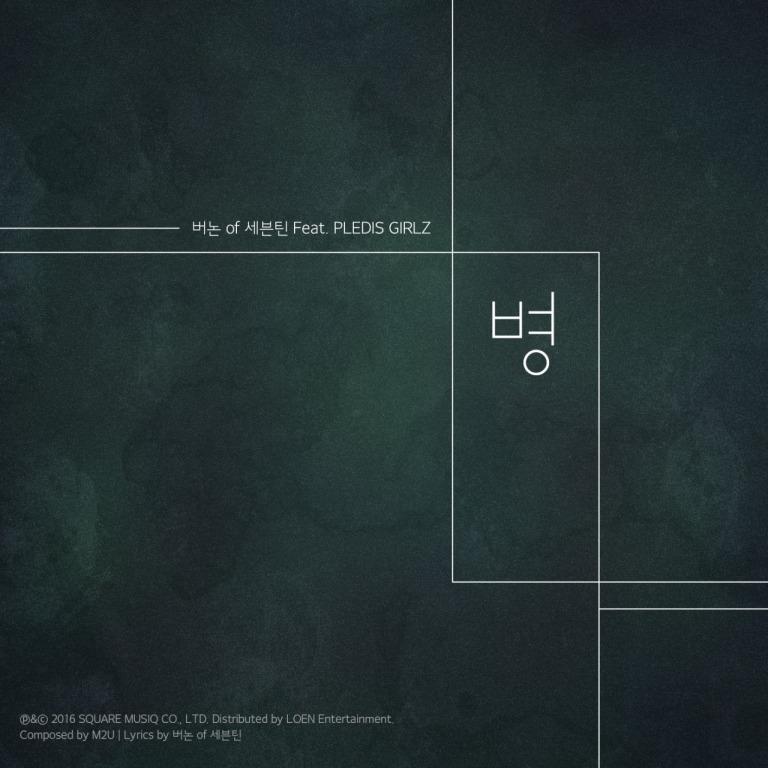 [SEVENTEEN NEWS] #세븐틴 #버논 Feat. PLEDIS GIRLZ 네이버 웹툰 #연애혁명 OST #병 Release on 2016.03.23 12PM(KST)