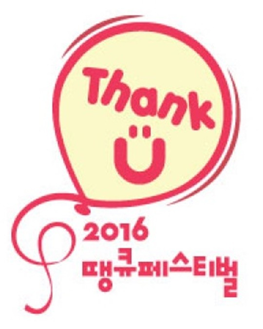 [NEWS] SEVENTEEN to Perform at MBC Thank U Festival 2016 on June 18! #세븐틴 #SEVENTEEN (1)