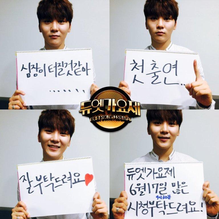 [OFFICIAL] 160617 MBC예능연구소 Twitter Update #SEVENTEEN #SEUNGKWAN