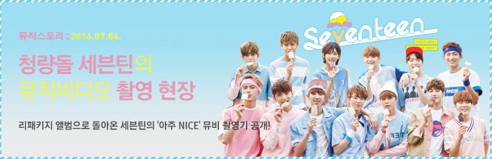 [MNET] 세븐틴 Love & Letter Repackage Album '아주 NICE' 뮤직비디오 촬영현장